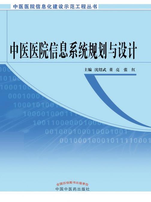 中医医院信息系统规划与设计