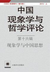 中国现象学与哲学评论 第十六辑--现象学与中国思想(中国现象学与哲学评论)(试读本)