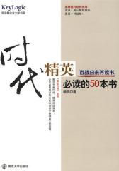 时代精英必读的50本书(试读本)