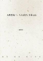 人性禁岛三:八大杀手(全本)(2)