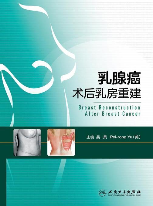 乳腺癌术后乳房重建