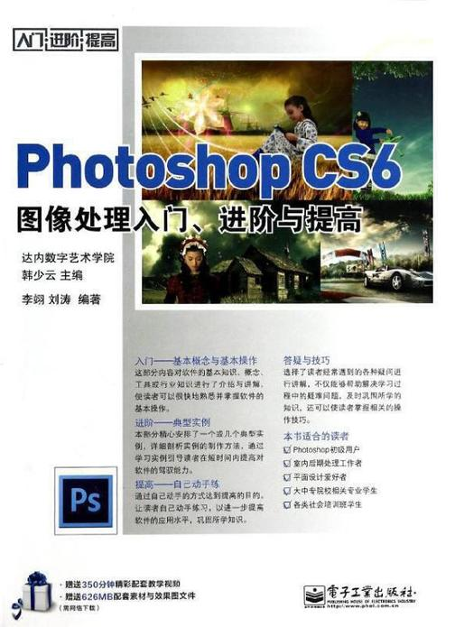 Photoshop CS6图像处理入门、进阶与提高