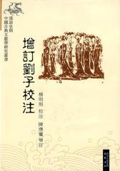 增訂劉子校注(仅适用PC阅读)