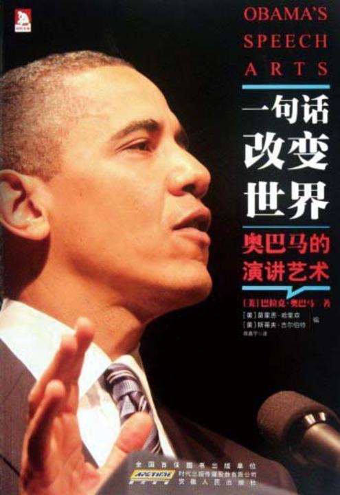 一句话改变世界:奥巴马的演讲艺术