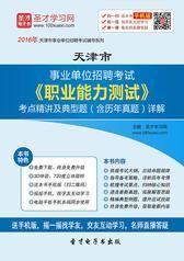 2018年天津市事业单位招聘考试《职业能力测验》考点精讲及典型题(含历年真题)详解