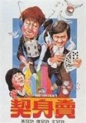 卖身契 粤语版(影视)