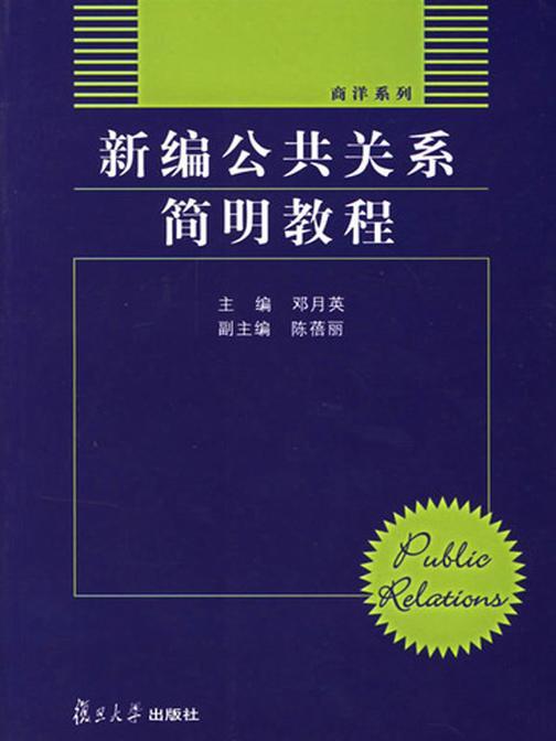 新编公共关系简明教程