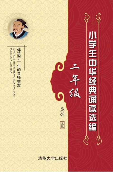 小学生中华经典诵读选编·二年级