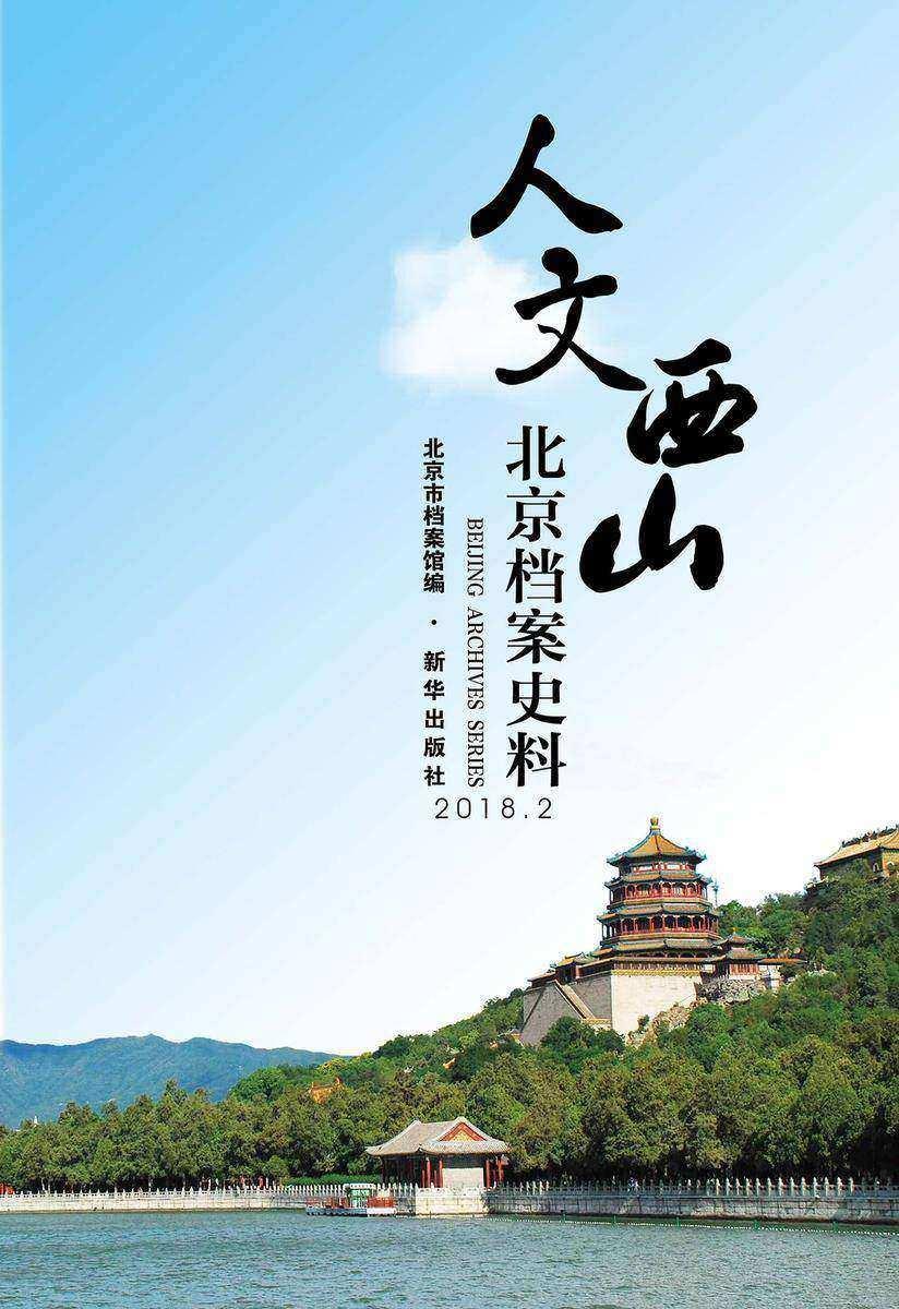 人文西山:北京档案史料2018·2