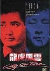 龙虎风云 粤语版(影视)