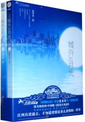 中国版《蓝色生死恋》:城外的月光(试读本)