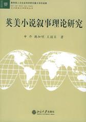 英美小说叙事理论研究(仅适用PC阅读)