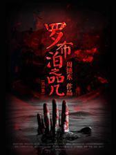 罗布泊之咒 (共5季)