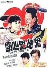 开心鬼撞鬼 粤语版(影视)