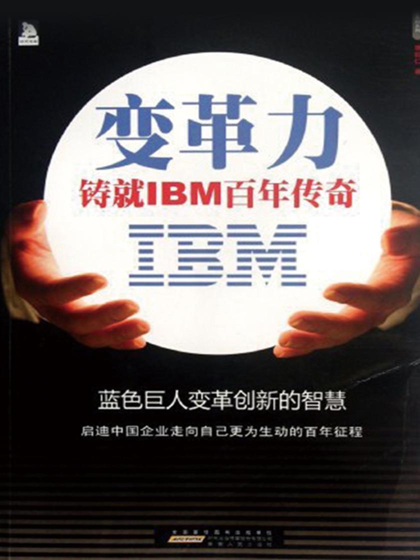 变革力:铸就IBM百年传奇