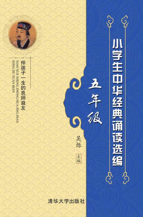 小学生中华经典诵读选编·五年级