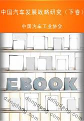 中国汽车发展战略研究(下卷)(仅适用PC阅读)
