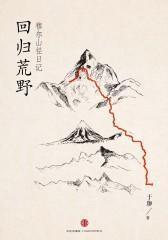 回归荒野——穆尔山径日记(中国故事)