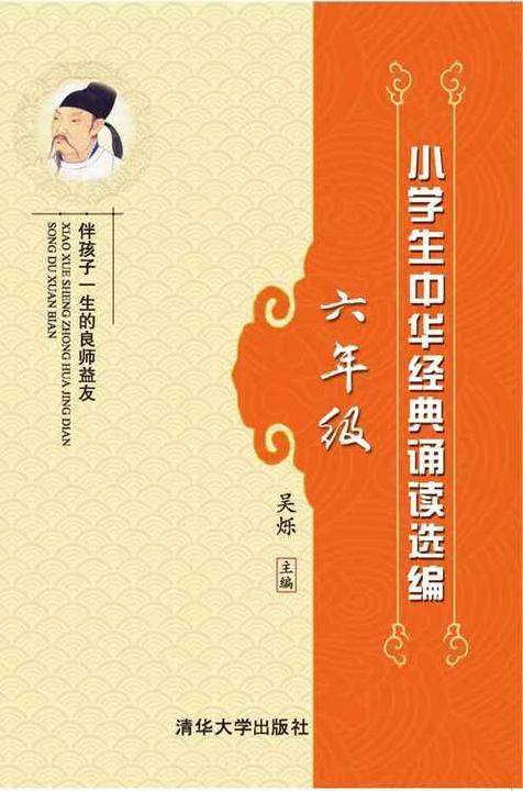 小学生中华经典诵读选编·六年级