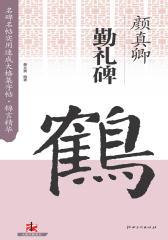 锦言精华:颜真卿勤礼碑(仅适用PC阅读)