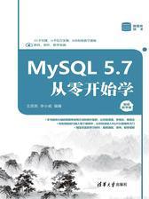 MySQL5.7从零开始学(视频教学版)