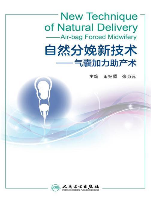 自然分娩新技术——气囊加力助产术