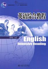 英语综合教程.第2册(教师用书)(仅适用PC阅读)