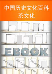 中国历史文化百科:茶文化(仅适用PC阅读)