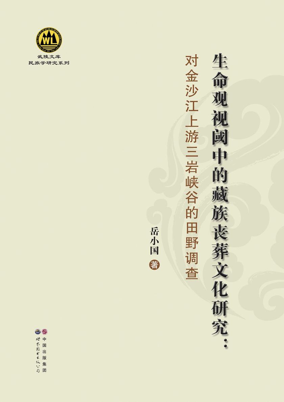 生命观视阈中的藏族丧葬文化研究:对金沙江上游三岩峡谷的田野调查(仅适用PC阅读)