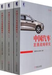 中国汽车发展战略研究(全三册)(仅适用PC阅读)