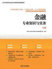金融专业知识与实务(中级)