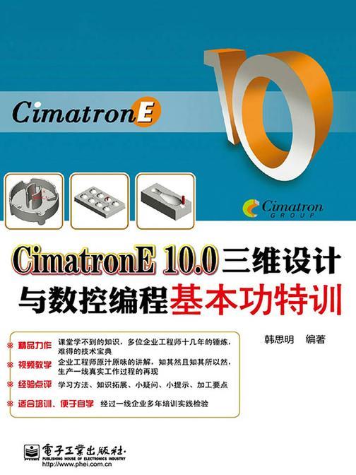 Cimatron E10.0三维设计与数控编程基本功特训