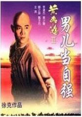 黄飞鸿2:男儿当自强 粤语版(影视)