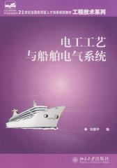 电工工艺与船舶电气系统(仅适用PC阅读)