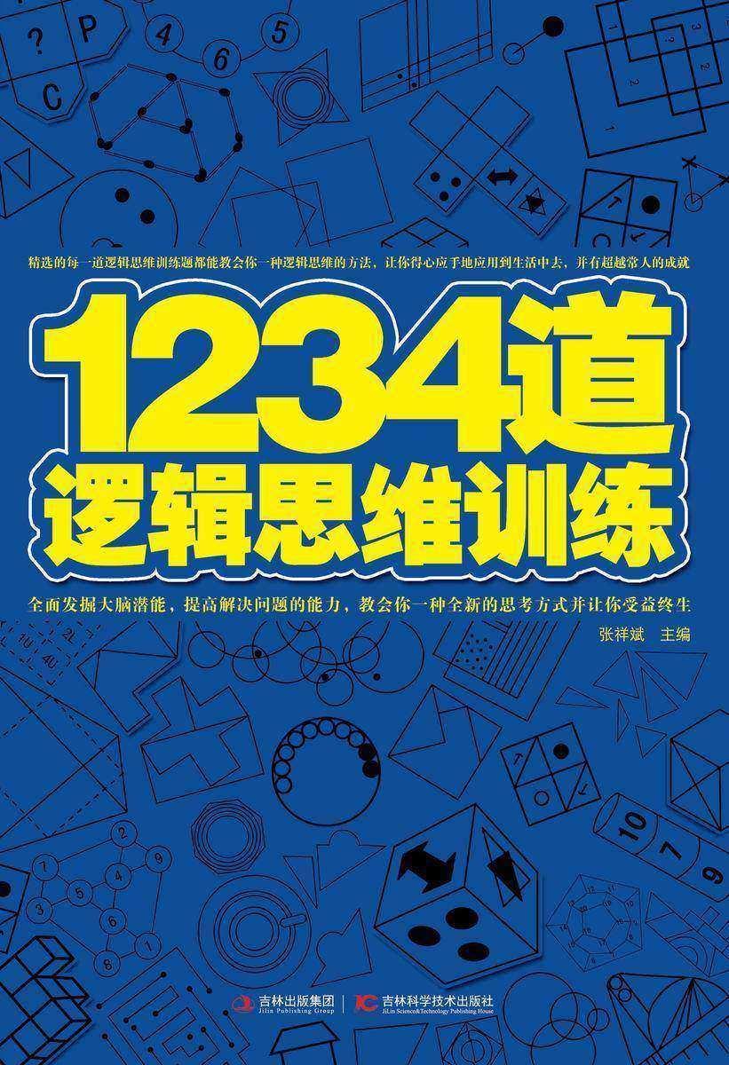 1234道逻辑思维训练(仅适用PC阅读)