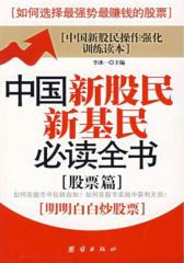 中国新股民新基民必读全书:股票篇
