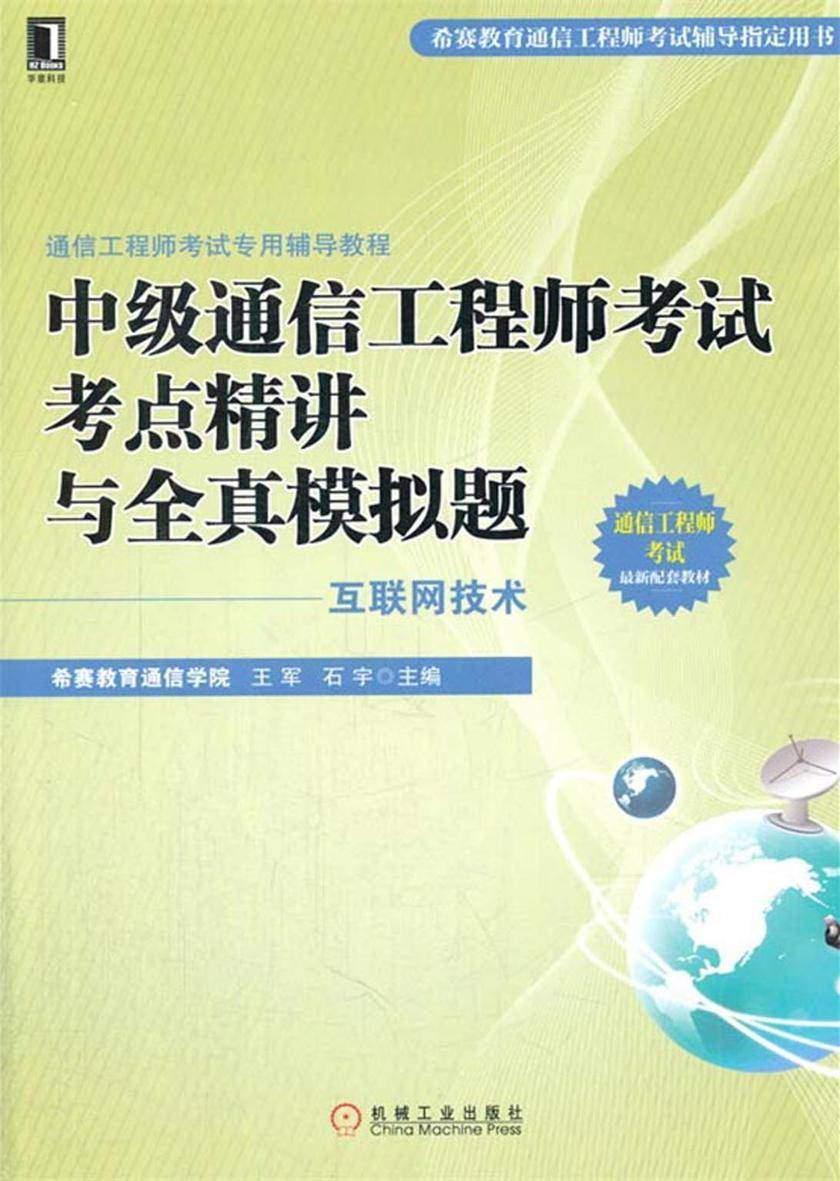 中级通信工程师考试考点精讲与全真模拟题(互联网技术)
