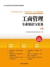 工商管理专业知识与实务(中级)