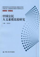 中国公民人文素质比较研究(仅适用PC阅读)