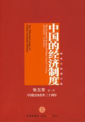 中国的经济制度(神州大地增订版)(试读本)