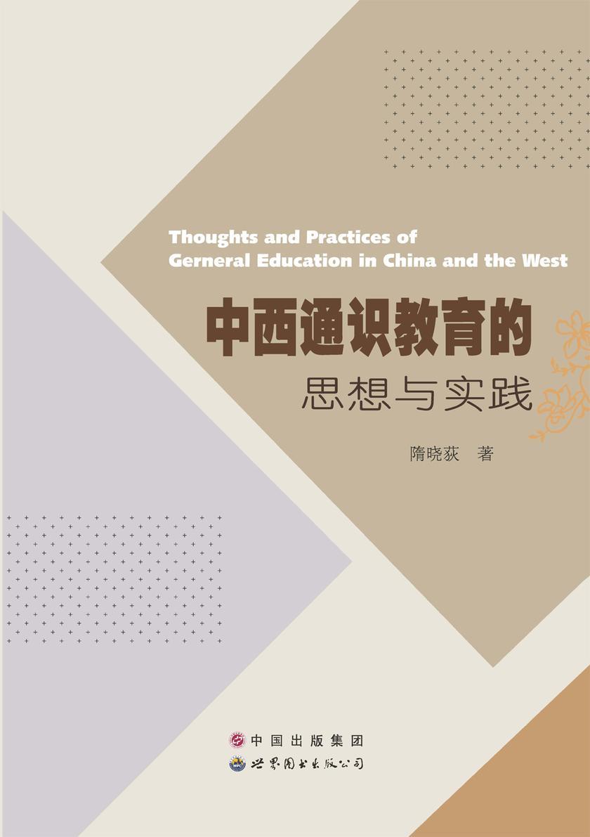 中西通识教育的思想与实践