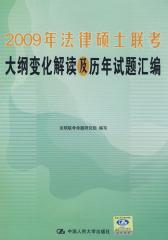 2010年法律硕士联考大纲变化解读及历年试题汇编(仅适用PC阅读)