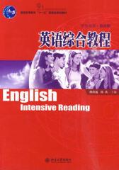 英语综合教程.第4册(学生用书)(仅适用PC阅读)