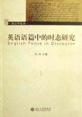 英语语篇中的时态研究(仅适用PC阅读)