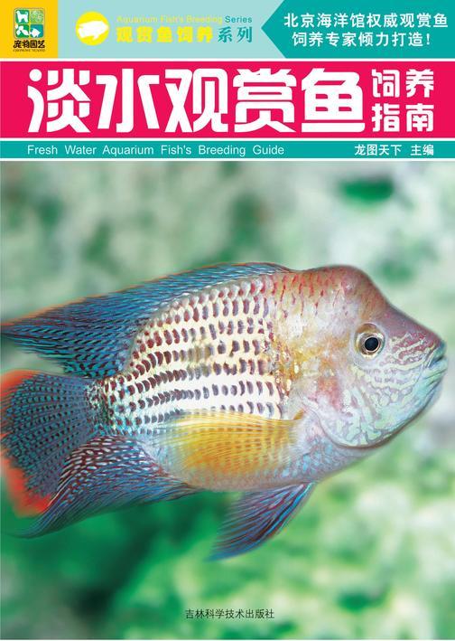 淡水观赏鱼饲养指南