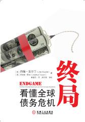 终局:看懂全球债务危机