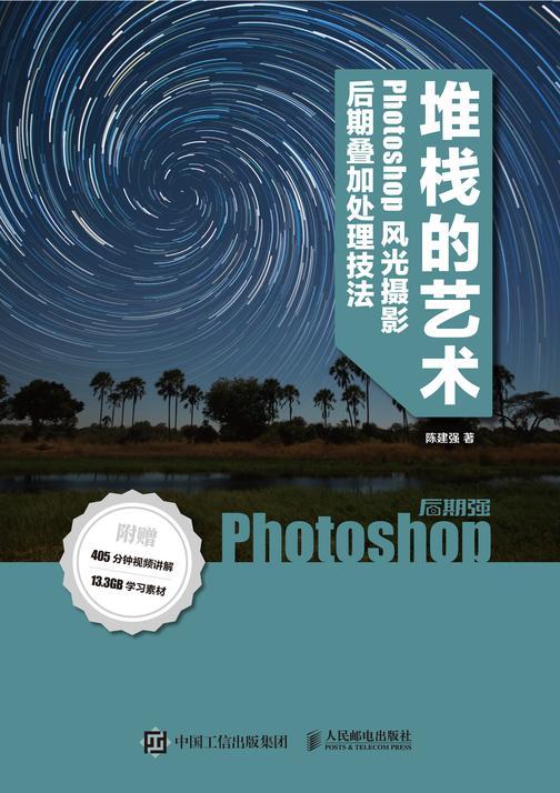 堆栈的艺术——Phoshop风光摄影后期叠加处理技法
