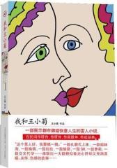 我和王小菊(试读本)