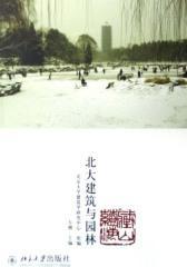 藏山蕴海——北大建筑与园林(仅适用PC阅读)