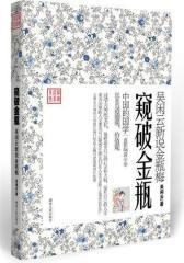 窥破金瓶:吴闲云新说金瓶梅(试读本)